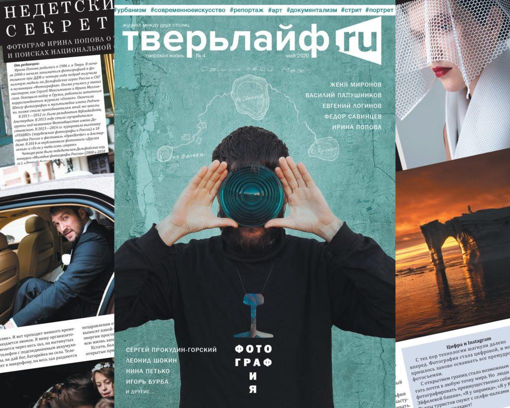 """Китай и Голландия: тверские фотографы написали колонки в журнал """"Тверьлайф"""" с полюсов цивилизаций"""