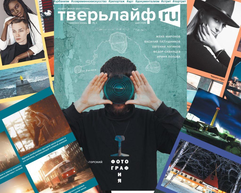 Вышел новый выпуск журнала «Тверьлайф»