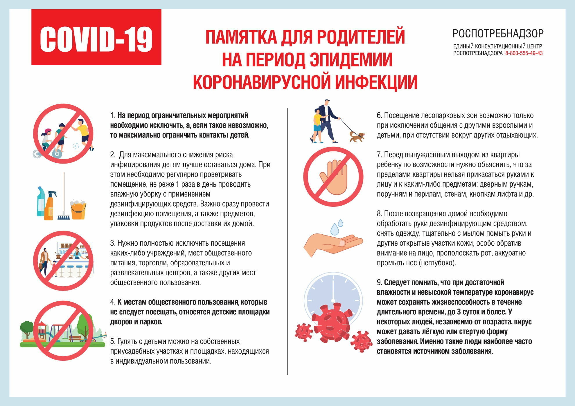 О чём предупреждает Роспотребнадзор: подборка главных памяток по борьбе с коронавирусом