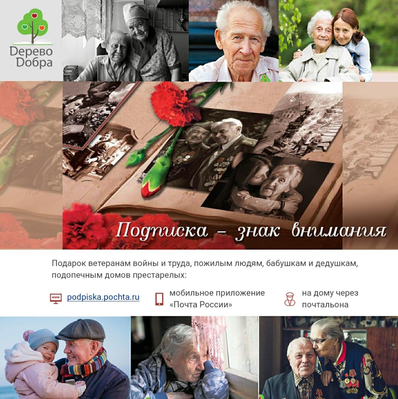 Жители Тверской области оформили более 150 подписок в адрес ветеранов – участников Великой Отечественной войны