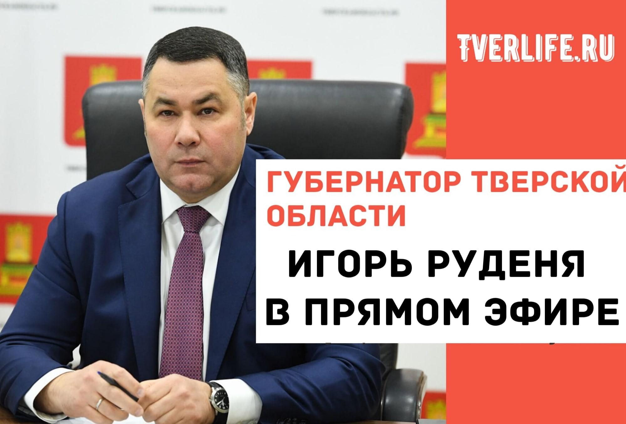 Губернатор Тверской области расскажет о тестировании на коронавирус и доплаты медикам