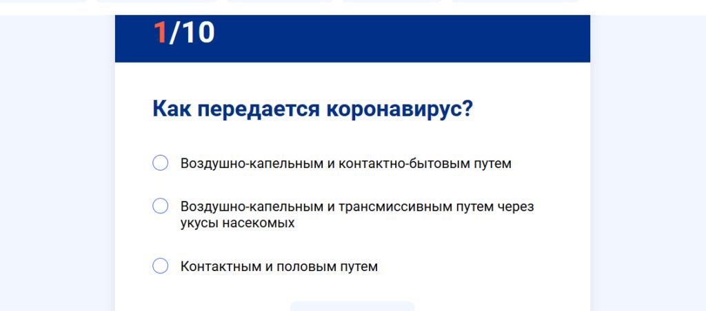 Жителям Тверской области предлагают проверить свои знания о коронавирусе