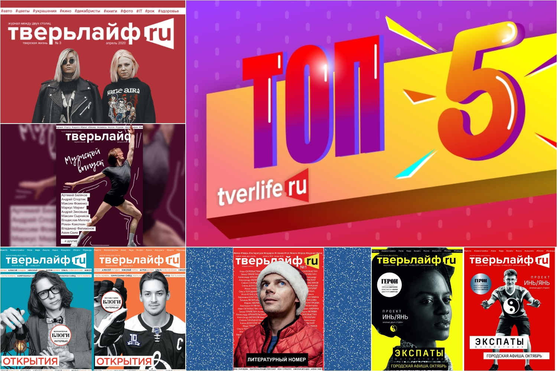 """ТОП-5 полных выпусков журнала """"Тверьлайф"""""""