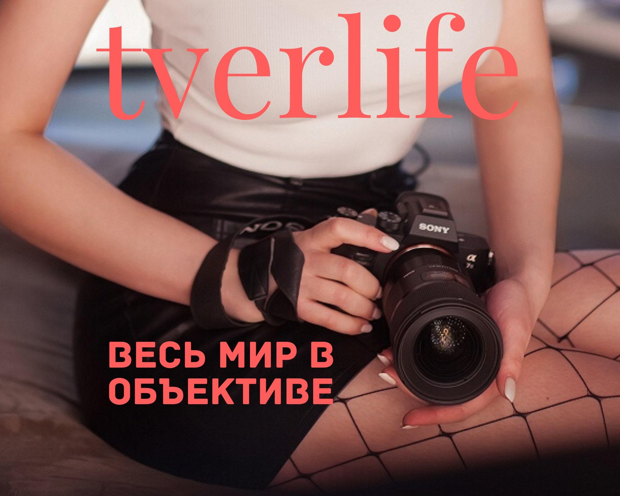 """Новый выпуск журнала """"Тверьлайф"""" собрал лучших фотографов страны"""