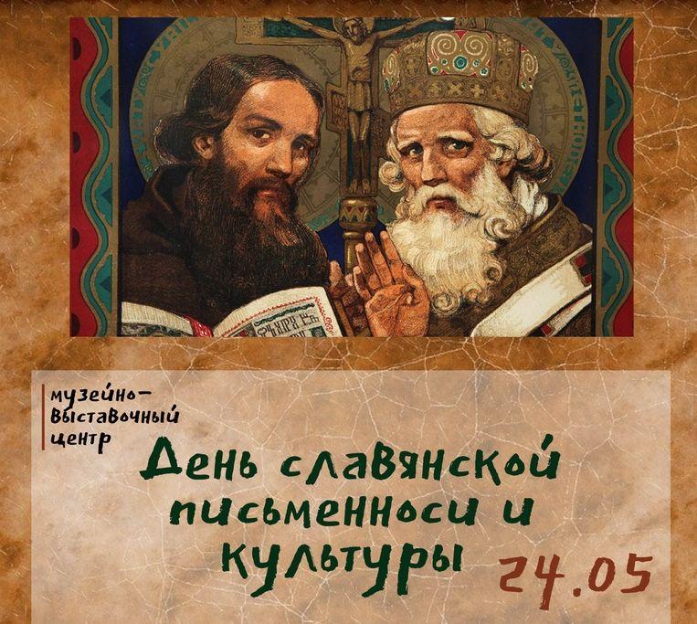В Твери отметят День славянской письменности и культуры