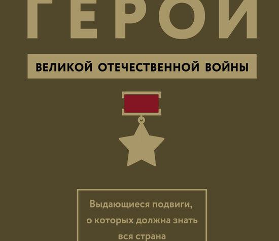 Фронтовые герои: они прославили Тверскую область в годы Великой Отечественной