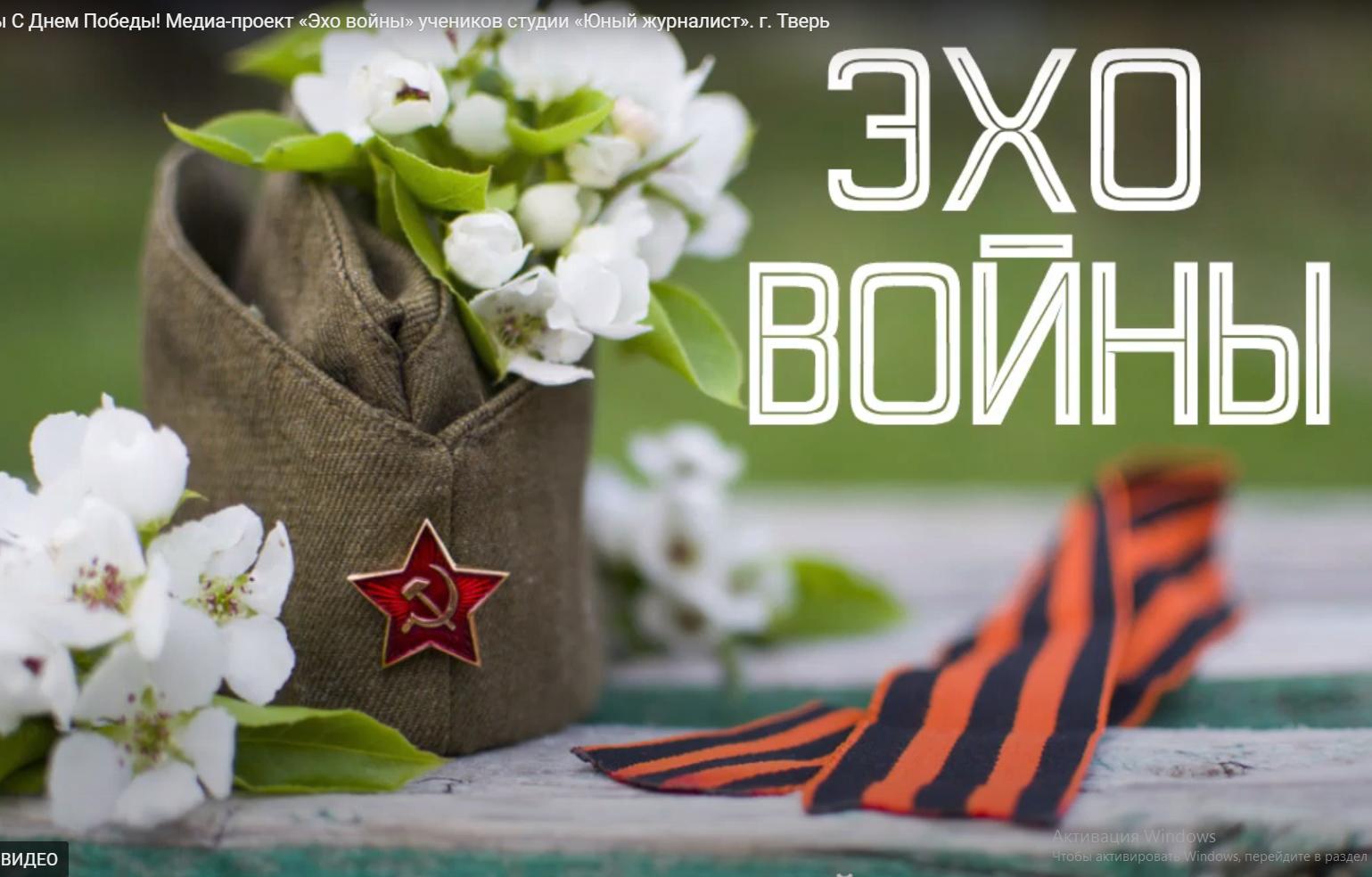 Тверские юнкоры записали видео-спектакль «Эхо войны» к 75 -летию Победы