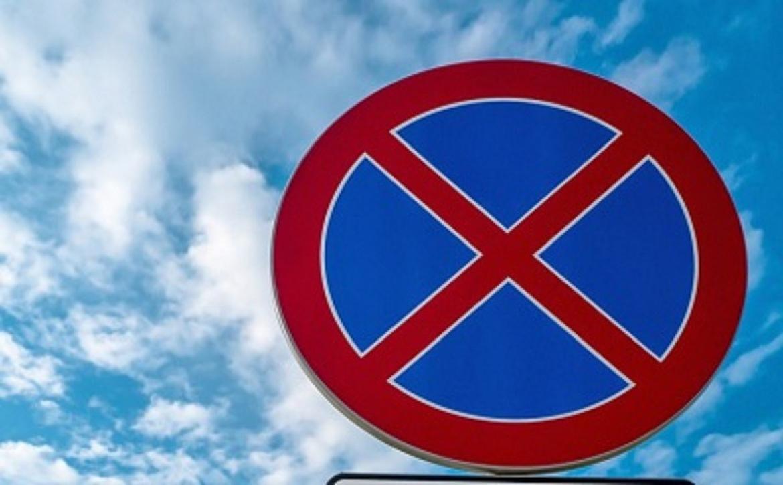 В центре Твери на выходных запретят парковку транспорта