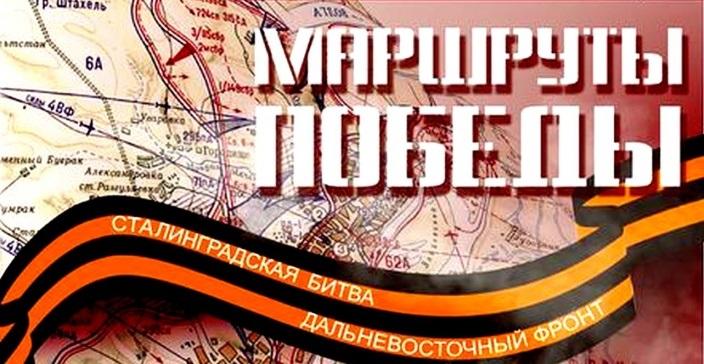 Жители Тверской области могут разработать «Маршруты Победы»