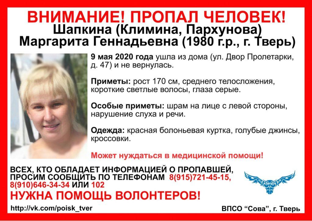 В Твери бесследно пропала молодая женщина