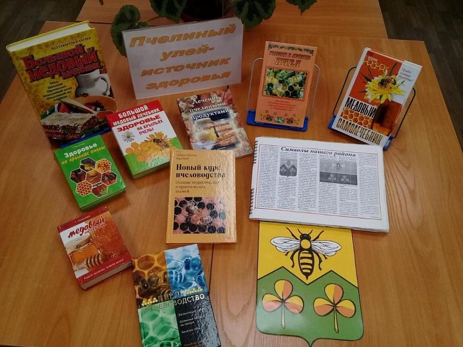 Ко Всемирному дню пчелы в библиотеке Тверской области подготовили обзор литературы по пчеловодству