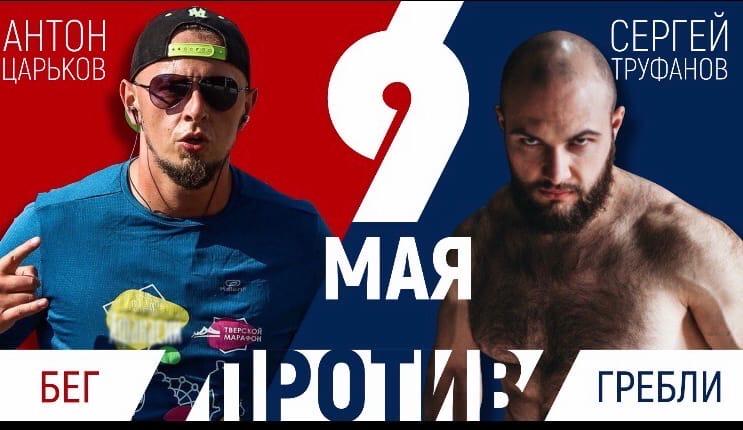 Тверской фитнес-тренер бросил вызов гребцу