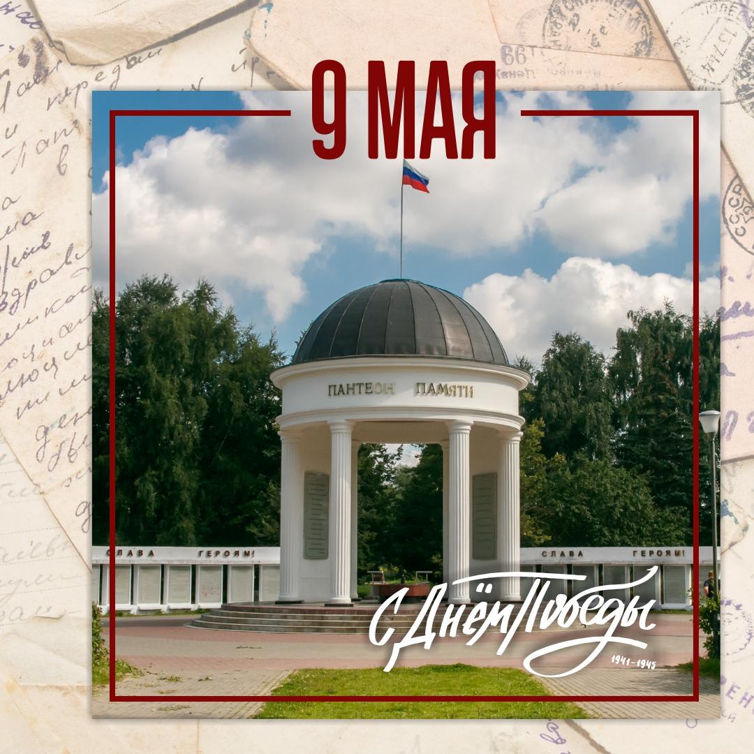 Поздравляйте онлайн: праздничные открытки к Дню Победы с видами Тверской области