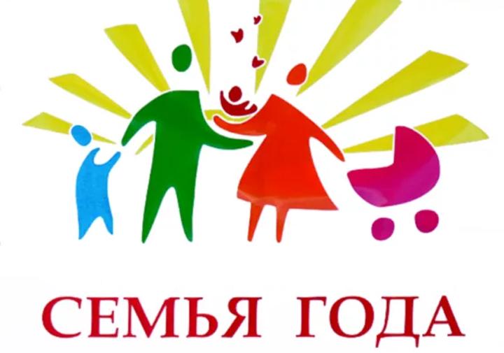 В Тверской области назвали победителей конкурса «Семья года»
