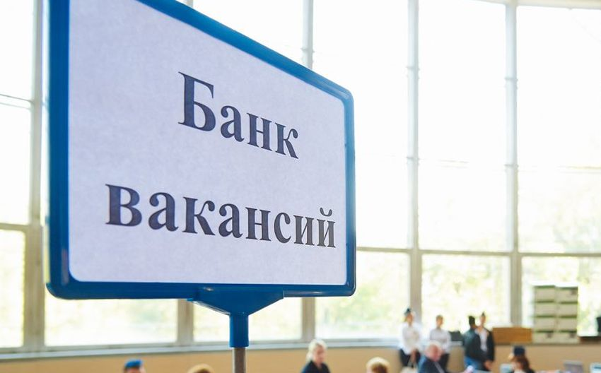 В банке вакансий Тверской области более 11600 предложений о работе