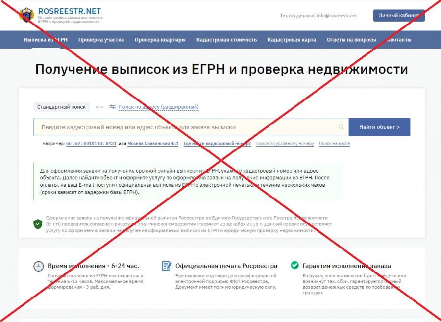 Тверской Росреестр предупреждает об обманывающих людей сайтах-двойниках