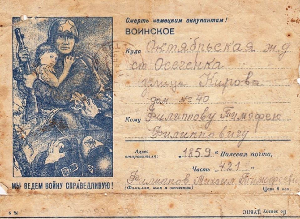 Военная связь: история солдата-телефониста из Тверской области