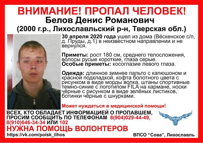 В Тверской области ищут 20-летнего парня