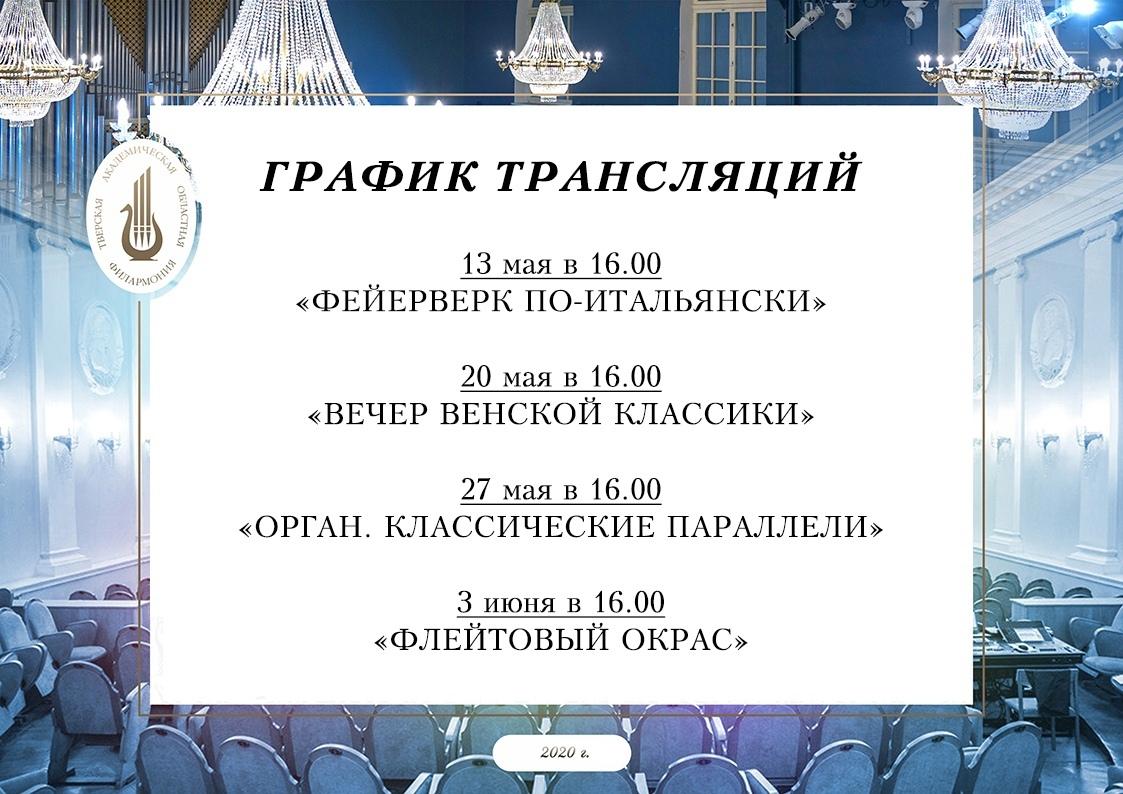 Тверская филармония приглашает на виртуальные концерты