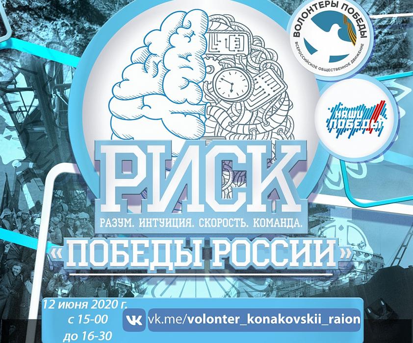 «РИСКнуть» в День России предлагают волонтеры Победы Тверской области