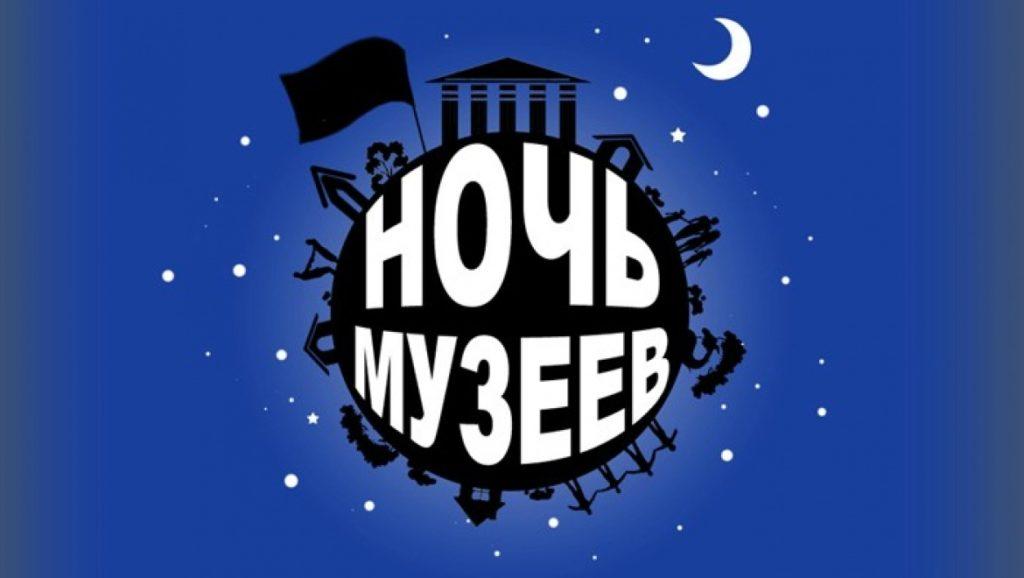 Стало известно, как пройдет «Ночь музеев» в Тверской области