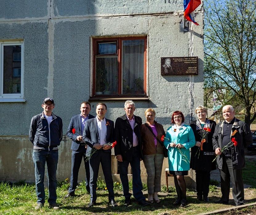 В Тверской области открыли памятную доску Герою Советского Союза