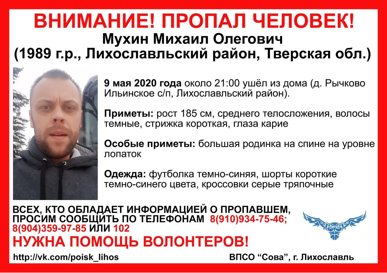 В Тверской области пропал 31-летний мужчина