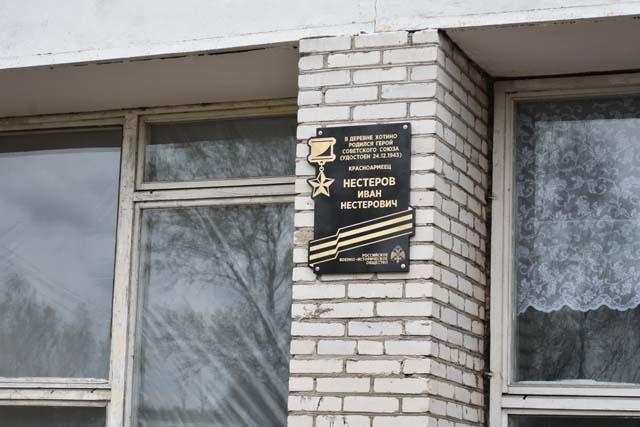 Мемориальные доски в честь Героев Советского Союза установили в Тверской области