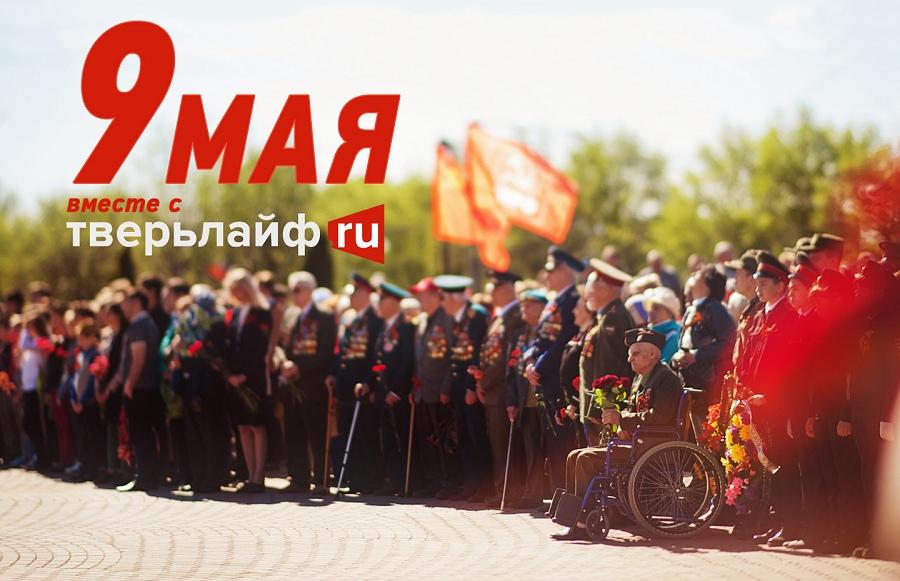 День Победы: главные события и акции в Тверской области