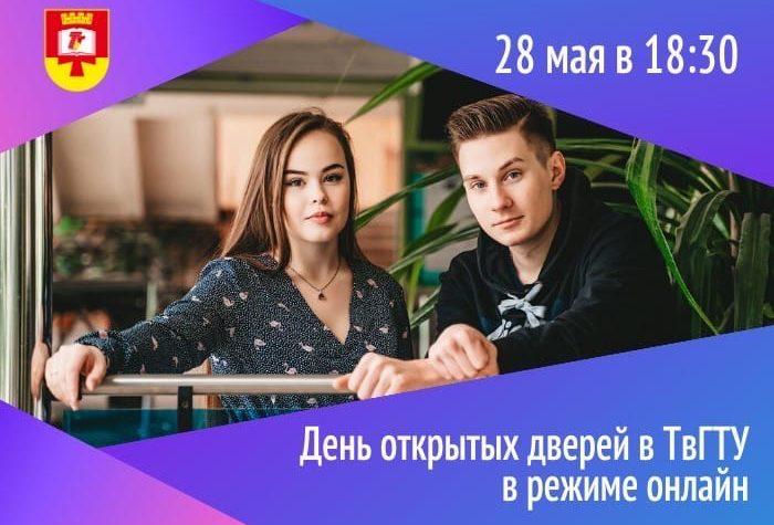 Тверской политех проведет День открытых дверей онлайн