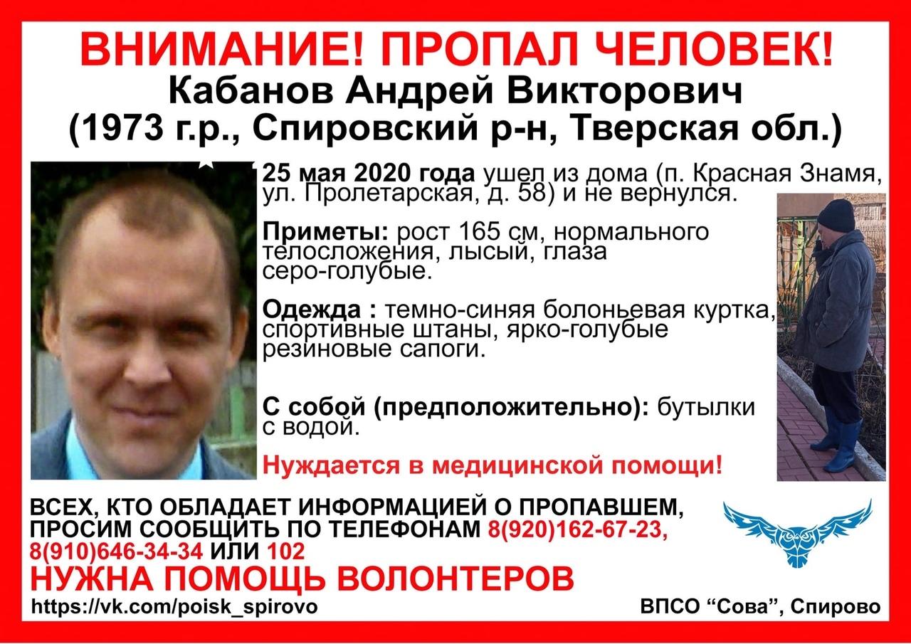 В Тверской области пропал мужчина в голубых резиновых сапогах