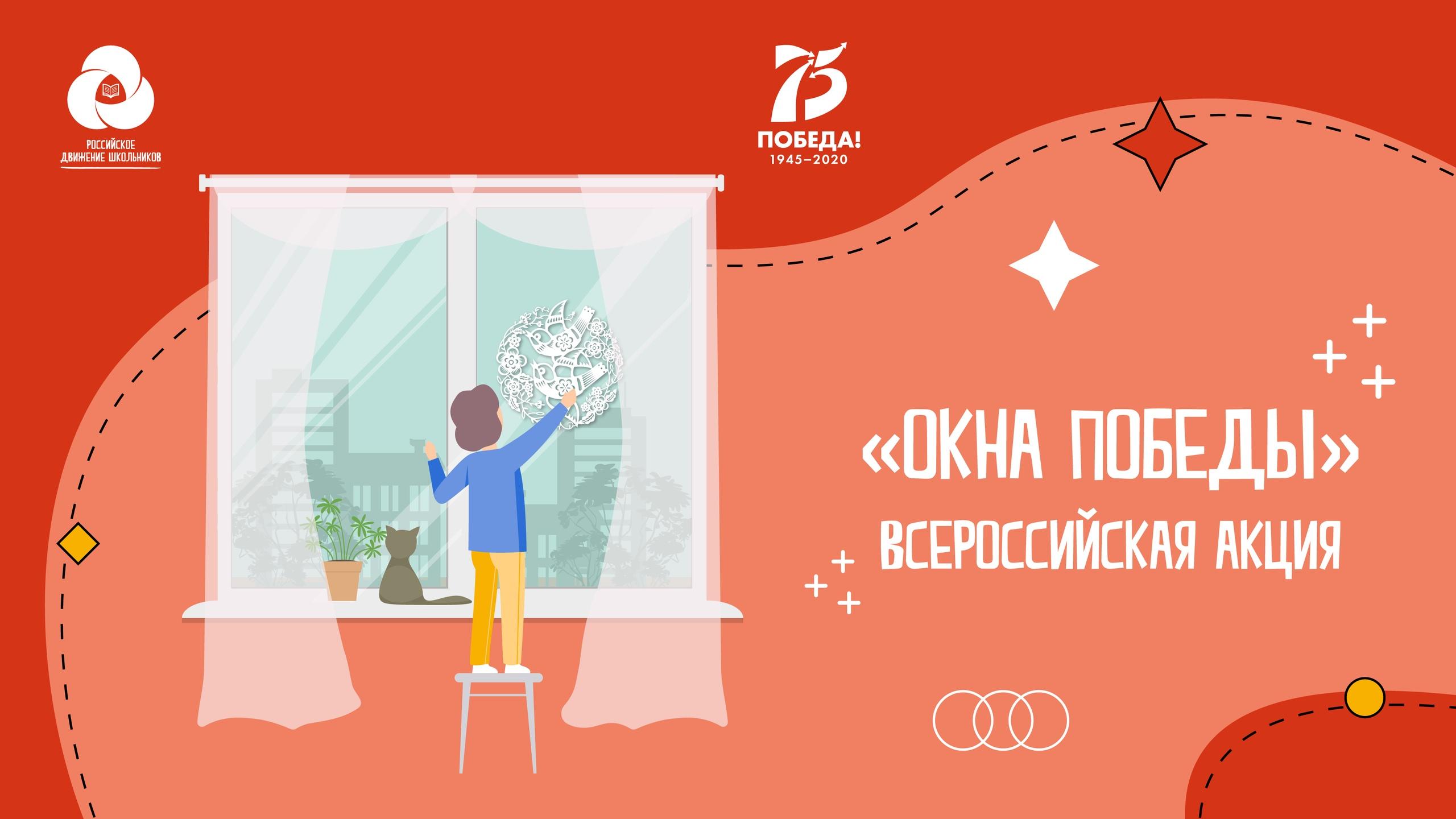 Школьники Тверской области смогут превратить окна своих домов в галереи памяти