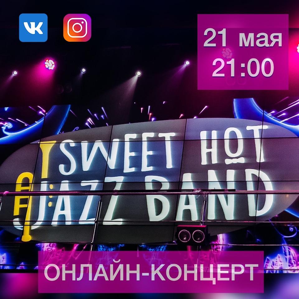 Жители Твери смогут насладиться джазом онлайн