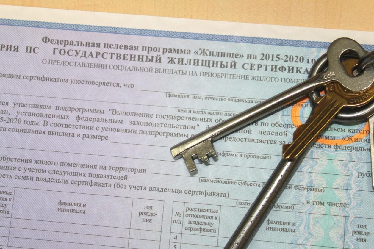 Две семьи в Тверской области получили жилищные сертификаты