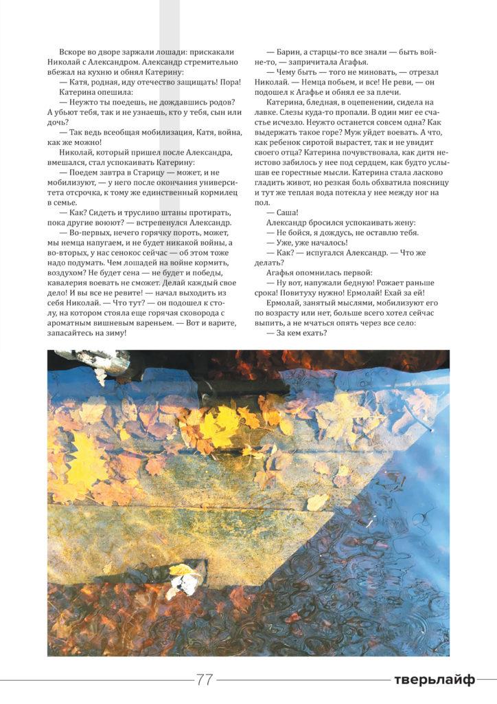 """Специально для журнала """"Тверьлайф:"""" отрывок из романа Натальи Соловьевой«На берегу Тьмы»"""