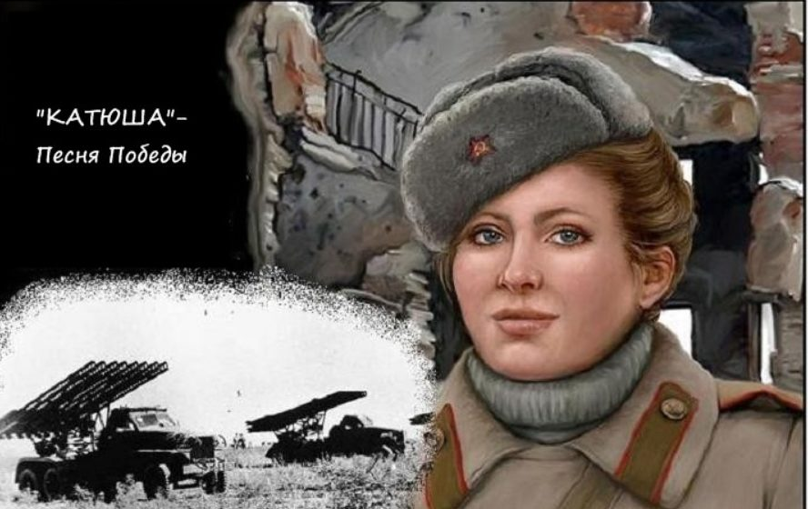 В Тверской области виртуальный хор исполнит «Катюшу»