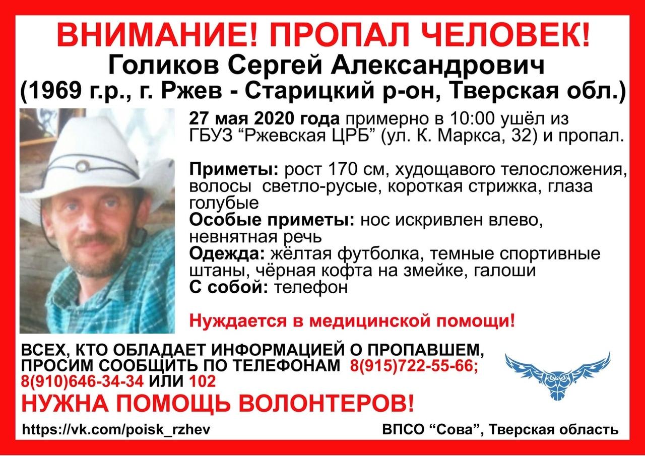 В Тверской области мужчина вышел из больницы и пропал