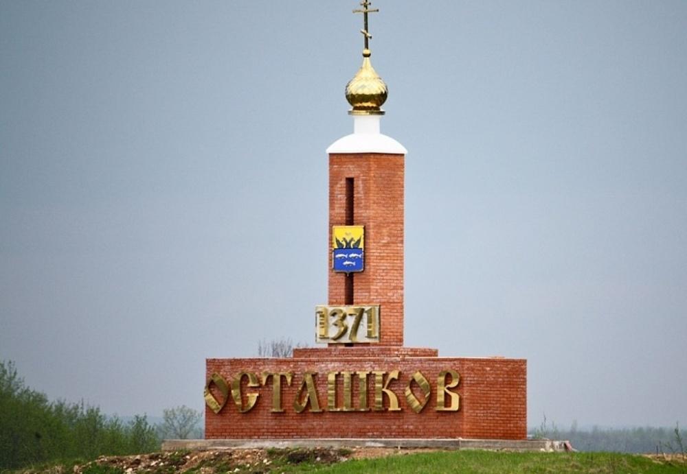 Признаться в любви родному городу призывают жителей города в Тверской области