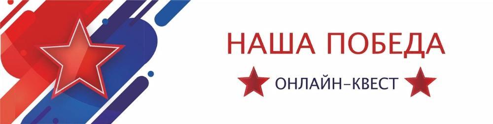 Волонтеры Тверской области приняли участие во Всероссийском квесте «Наша Победа»