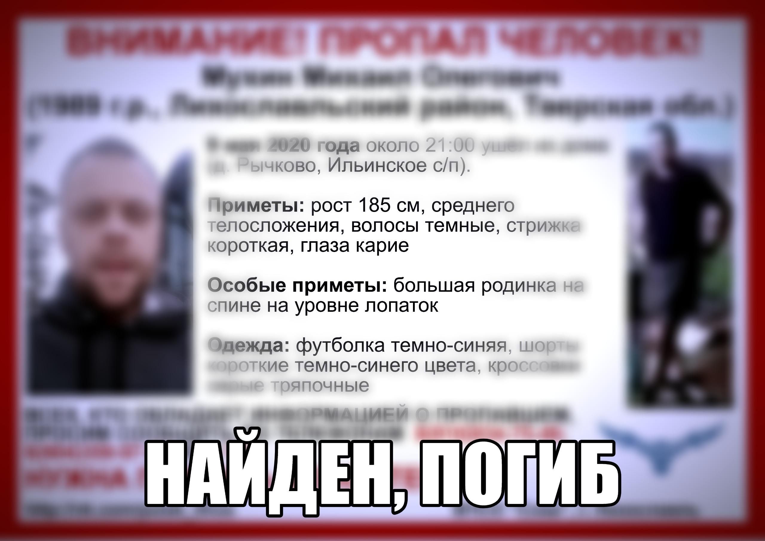 Пропавший мужчина из Тверской области найден погибшим