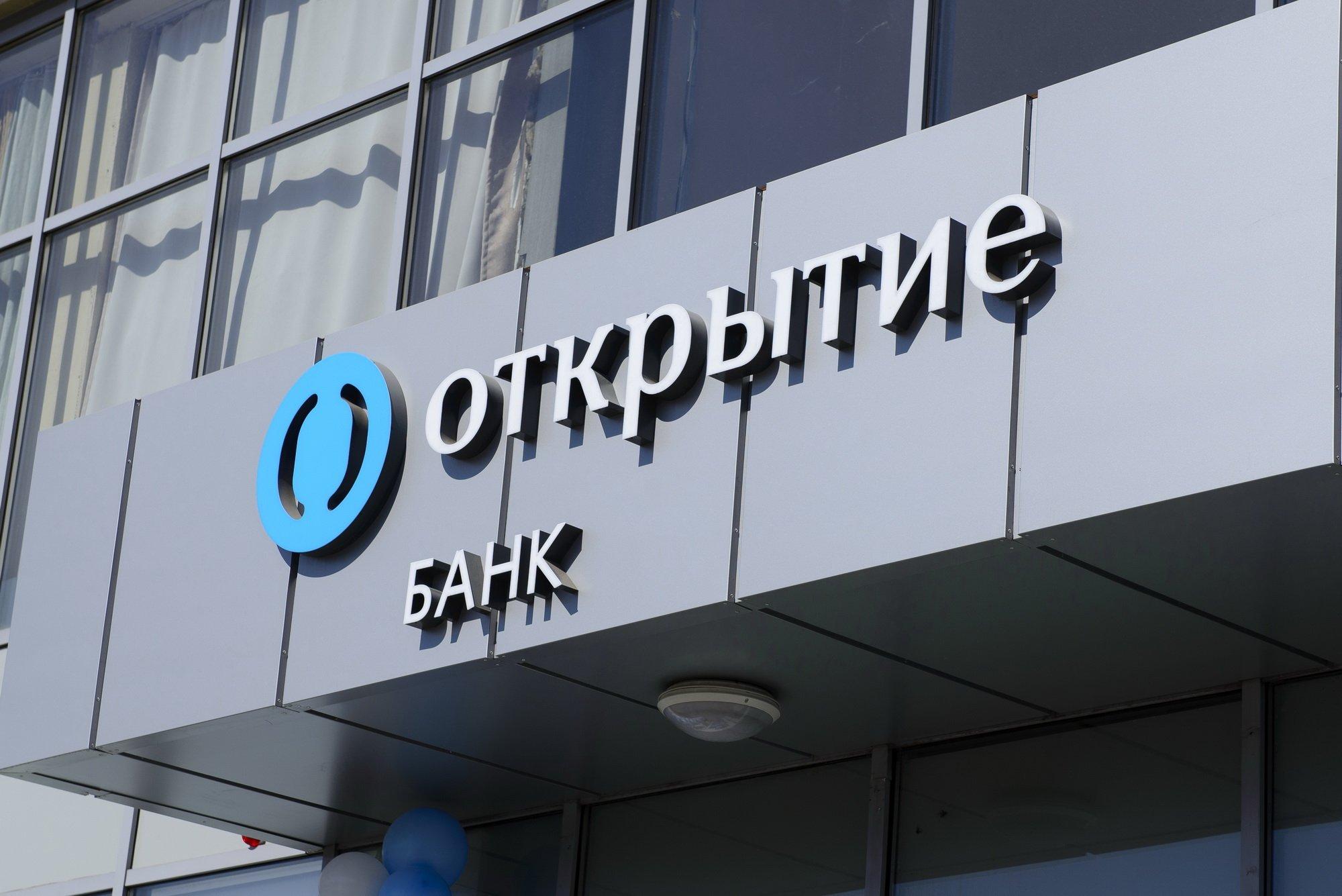 Банк «Открытие» запустил онлайн-рефинансирование кредитных карт других банков