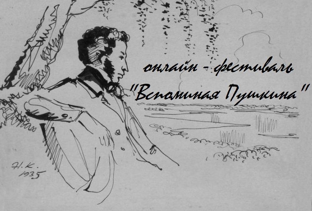 В Калязинском районе проходит онлайн-фестиваль «Вспоминая Пушкина»