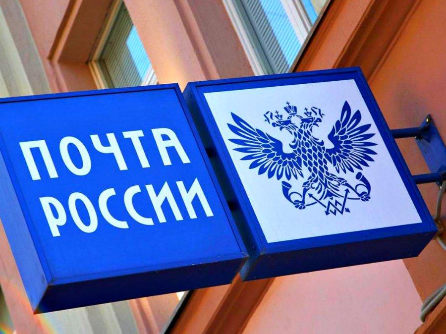 Почта России в Тверской области в праздничные дни будет работать по особому графику