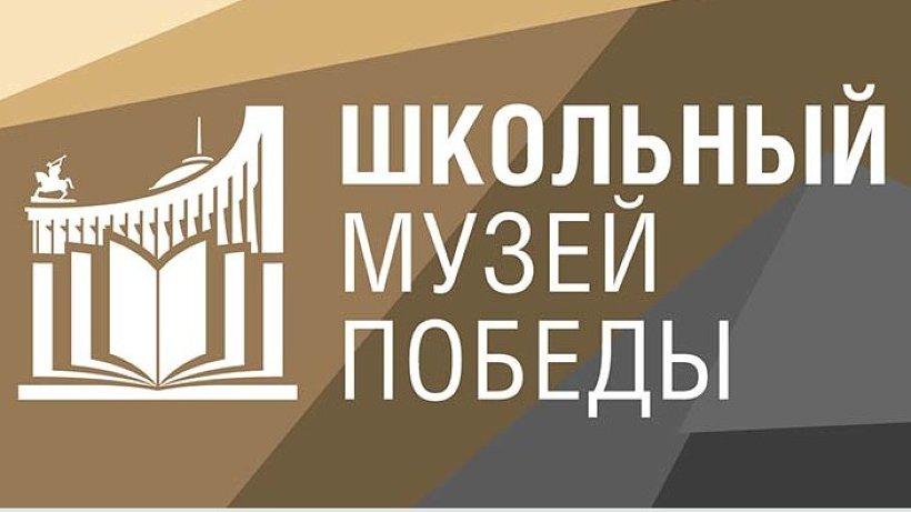 Тверская область присоединилась к программе «Школьный музей Победы»
