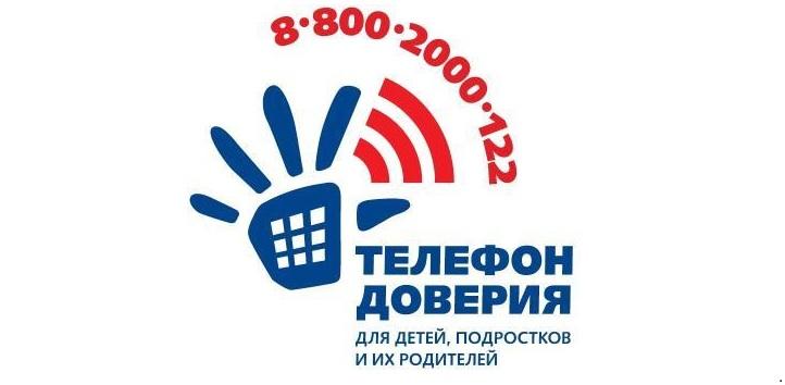 Тверские журналисты приняли участие вебинаре по работе детского телефона доверия