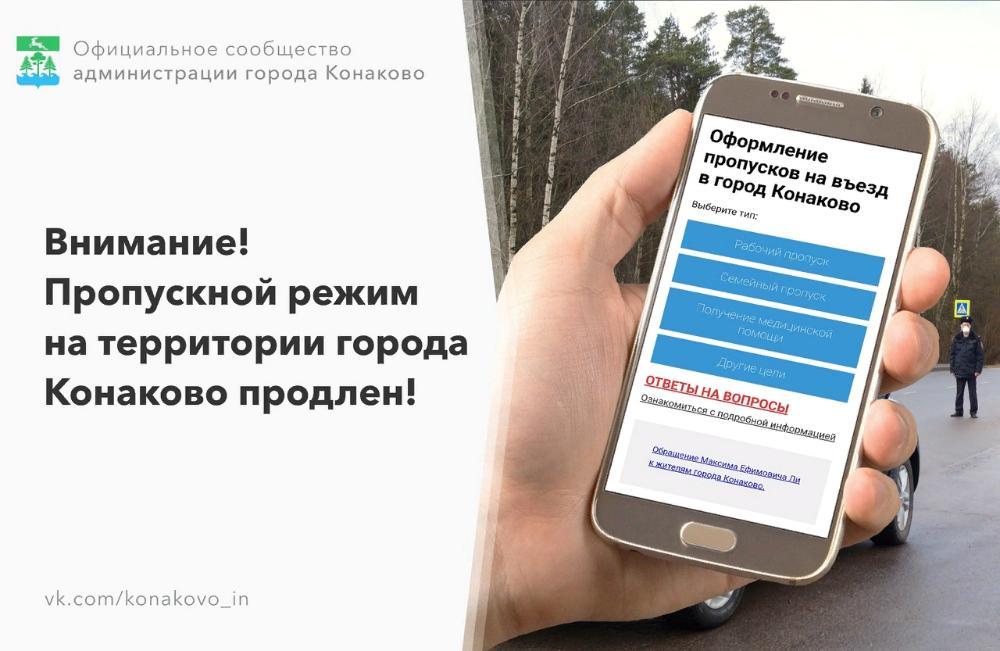 В Тверской области продлен пропускной режим
