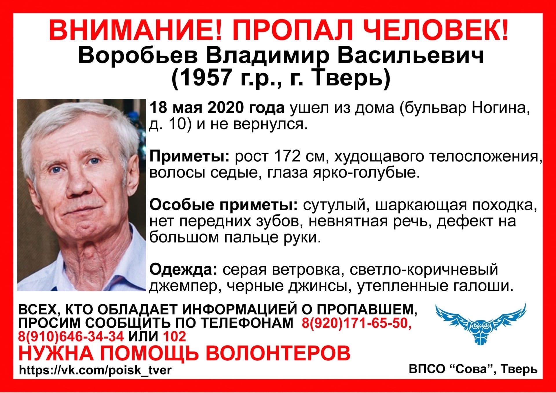 В Твери разыскивают пожилого мужчину