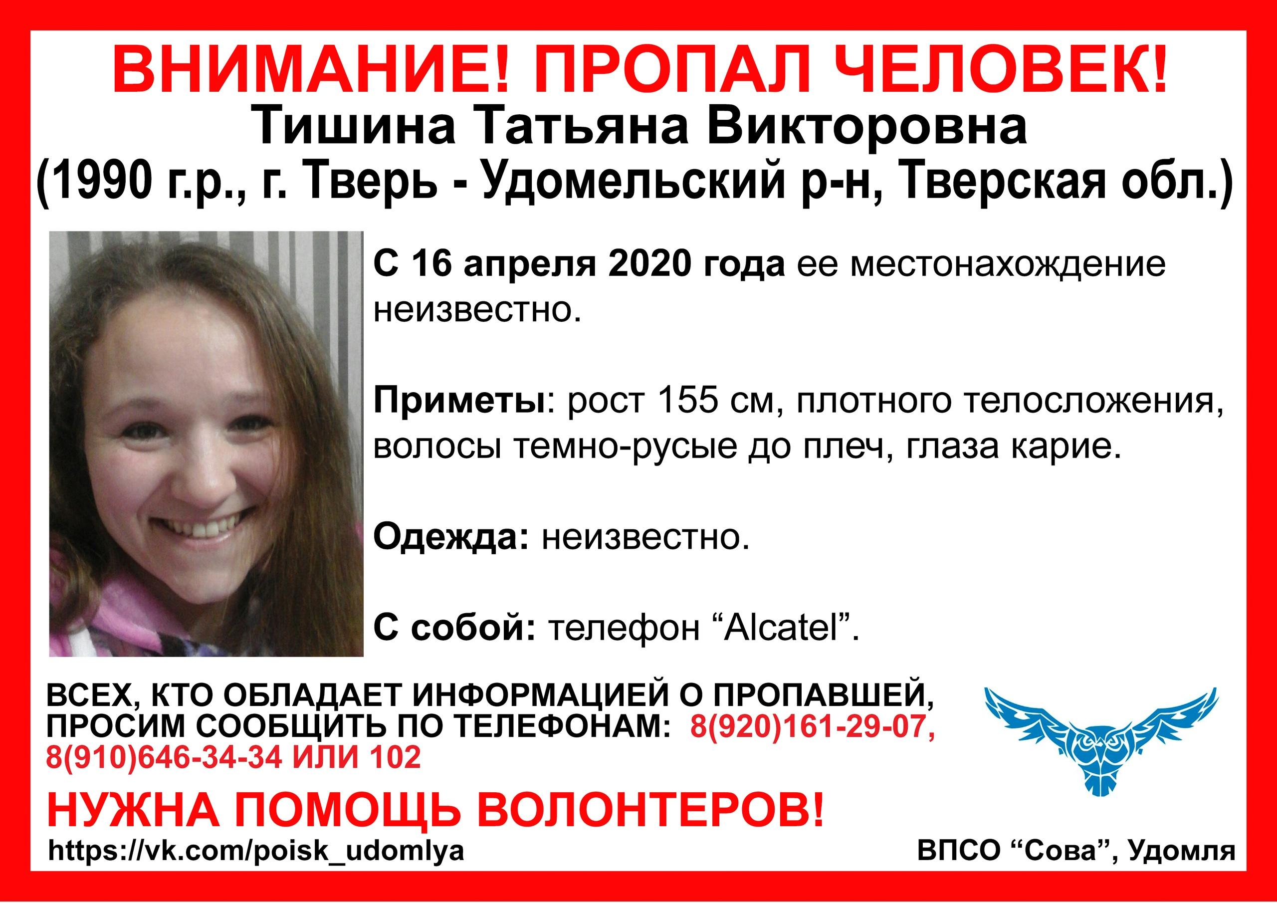 30-летнюю девушку разыскивают в Тверской области