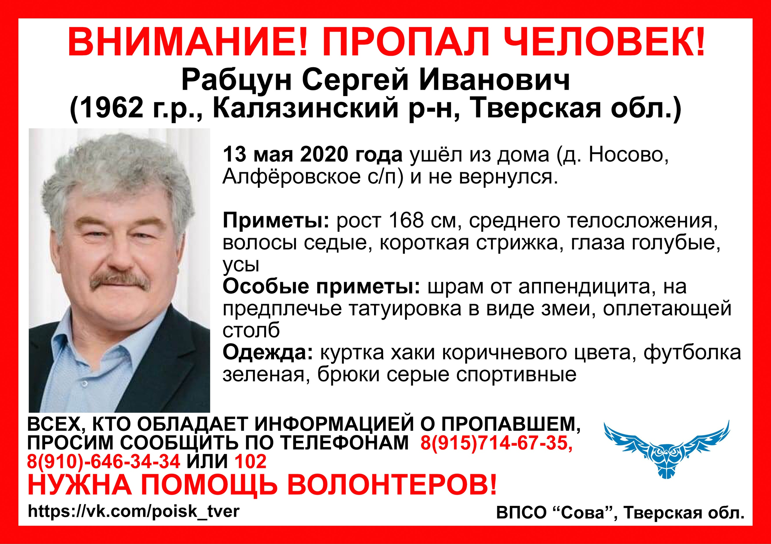 В Тверской области пропал мужчина с усами