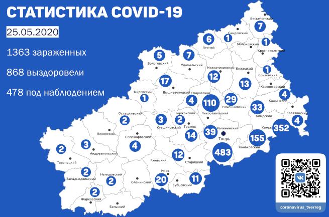 Карта распространения коронавируса по муниципалитетам Тверской области на 25 мая